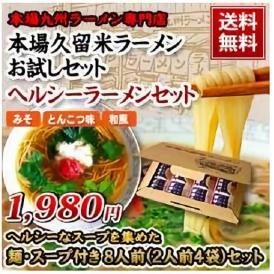 ヘルシーラーメンセット【8人前】 和風4食、みそ2食、とんこつ2食【送料無料】 食べやすい あっさりしたスープです♪