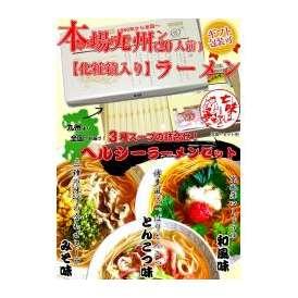 九州ラーメン ギフトセット ヘルシーラーメンセット【送料無料】