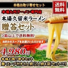 本場久留米ラーメン 贈答セット【3箱以上で送料無料】