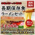 長期保存食ラーメンセット【送料無料】