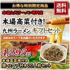 本場高菜付き!九州ラーメンギフトセット【送料無料】