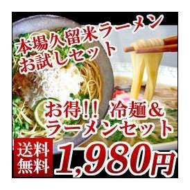 【春夏限定商品】本場久留米ラーメン お試しセット お得!! 冷麺&ラーメンセット