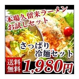 【春夏限定品】本場久留米ラーメン お試しセット さっぱり 冷麺セット