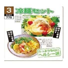 【春夏限定品】本場久留米ラーメン さっぱり 冷麺セット