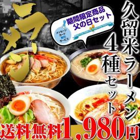 父の日ギフト 特別セット 久留米ラーメンシリーズ 人気4種スープ詰め合わせ:8食 メッセージカード付き 簡易包装サービス