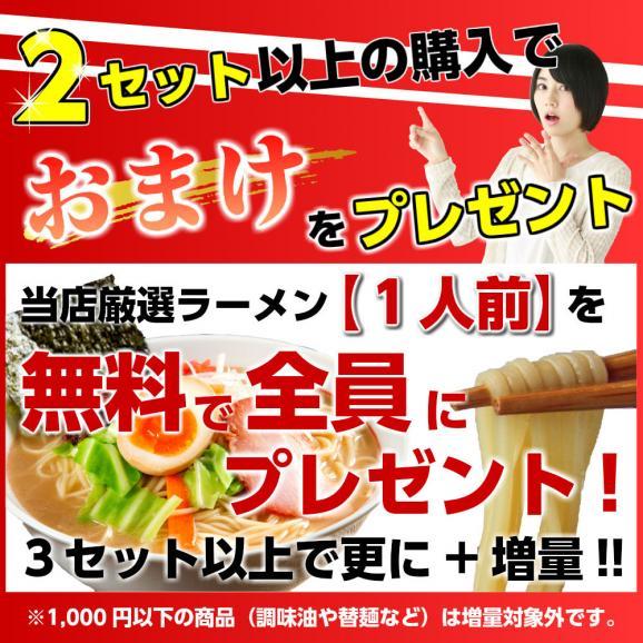 5種類の味が一度に楽しめる♪ お試しアソートセット コクとんこつ醤油系(とんこつ・九州男児・とんこつ先生・中華そば・冷やし中華かぼす味)05