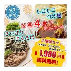 本場久留米ラーメン お試しセット そば&冷し麺セット【送料無料】