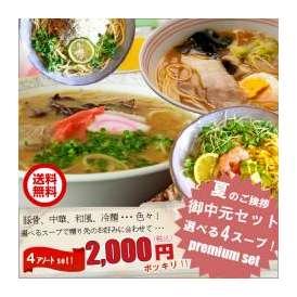 本場久留米ラーメン 選べるスープ アソートセット【送料無料】