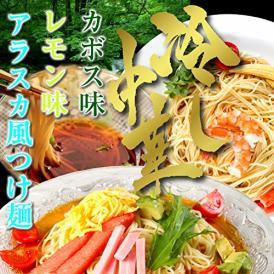 冷やし中華 冷つけ麺 セット お取り寄せ レモン味 & かぼす味 & 鰹だしつけ麺 3種6人前 さっぱり 冷し中華 冷麺 夏麺 保存食お試しグルメ