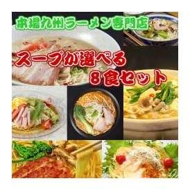 2,000円 ポッキリ【送料無料】本場久留米ラーメン スープが自由に選べるお試しセット