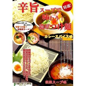 旨辛濃厚スープ つけ麺セット 2種/6人前 (カレースパイス & 坦々スープ)