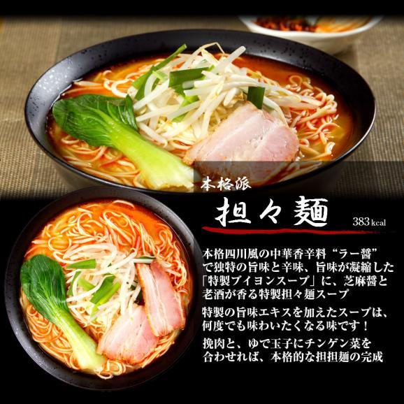 坦々麺 スープ
