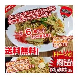 本場久留米ラーメン 人気No1スープで本格焼きラーメン 九州男児セット