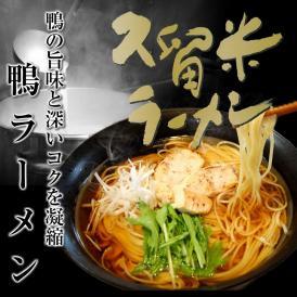 特製鴨ラーメンセット 6人前(鴨の旨味がつまった特製スープです)豊かな香りと深いコクが食欲そそる