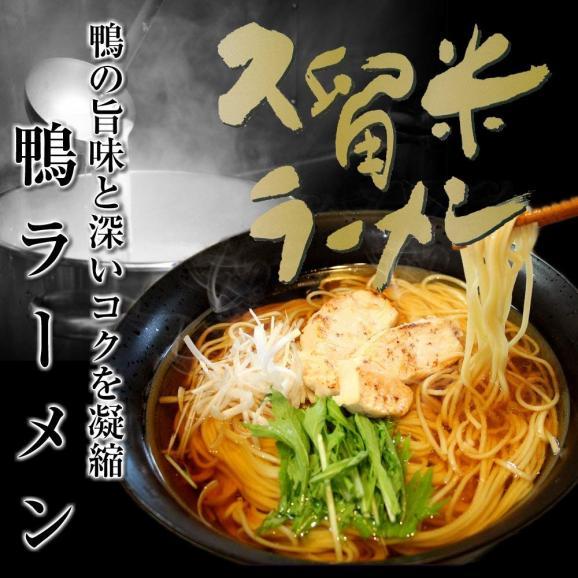 特製鴨ラーメンセット 6人前(鴨の旨味がつまった特製スープです)豊かな香りと深いコクが食欲そそる01