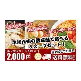 本格とんこつ九州男児味 & 鴨ラーメン& トマトラーメン 食べ比べセット 3種/6人前