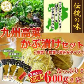 本場九州特産!地元福岡産の高菜を株ごと漬け込みました(葉茎:200g×3袋)古漬けタイプひと味違う味わいです