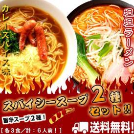 【スパイシー2種!坦坦麺・カレーラーメン】 ねりごま香る!特製の坦坦麺 本格カレールゥに和風だし!