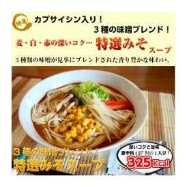 本場九州3種の熟成麺食べ比べ 【ブレンド味噌】のみそスープセット