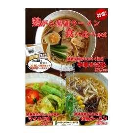 本場久留米ラーメン お得な業務用タイプ 鶏ガラ醤油スープセット