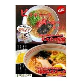 本場久留米ラーメン ピリ辛スープ食べ比べセット(とんこつ先生 & みそラーメン 各3食)