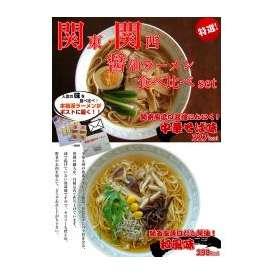 本場久留米ラーメン 関東関西醤油ラーメン食べ比べセット