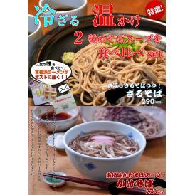 蕎麦 お取り寄せ 日本そばコンビセット 本返しつゆ付き ざるそば & 煮込み本格スープ付き かけそば 2種6人前 香るそば麺で味わう 煮込みそば【送料無料】