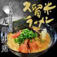 人気No.1 九州男児味6人前  とんこつに醤油をアレンジ 当店「伝統スープ」 346kcal