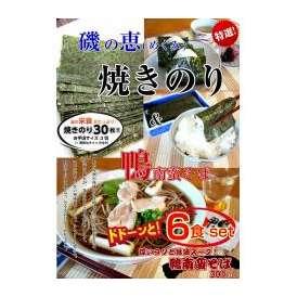 磯の恵「焼き海苔」と本格そば 鴨南蛮そば6食セット