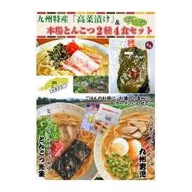 九州特産「高菜株漬」と本場久留米ラーメン とんこつ2種4食セット