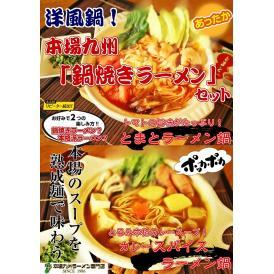 鍋ラーメン・洋風鍋。トマト・カレースープ 鍋焼きラーメン6人前セット