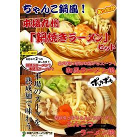 【 ちゃんこ鍋風!鍋焼きラーメン6人前セット 】和風 & とんこつスープで 味わう鍋焼きラーメン