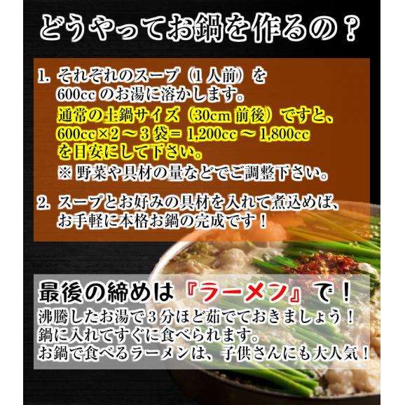 みそ鍋風!みそ・九州男児スープ 鍋焼きラーメン6人前セット02