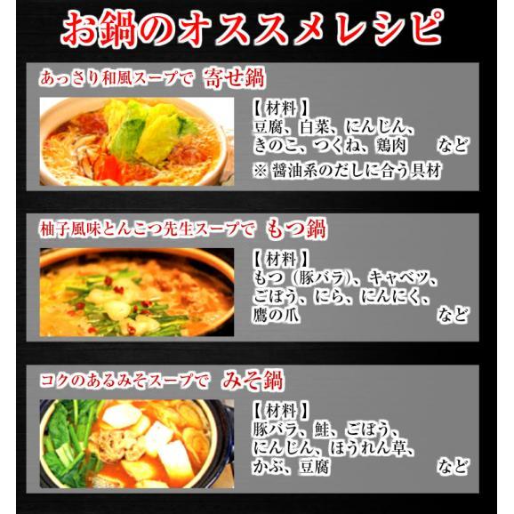 みそ鍋風!みそ・九州男児スープ 鍋焼きラーメン6人前セット03