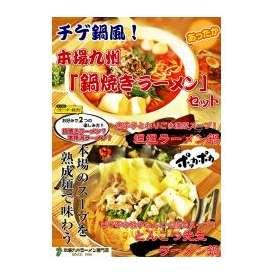 【 チゲ鍋風 鍋焼きラーメン6人前セット 】坦々・ピリ辛豚骨スープで味わう 煮込み鍋