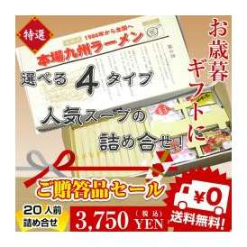 九州ラーメン ギフトセット 選べる7種特別セット【送料無料】