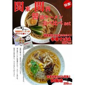 醤油ラーメン食べ比べセット(京風薄口醤油:和風味 & 関東風濃口醤油:中華そば味)【送料無料】
