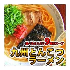 本場久留米ラーメン選べるセットシリーズ! 選べる九州とんこつラーメン9種セット