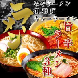 人気の旨辛ラーメン3種類【担々麺、カレースパイス、みそ味】辛味ラーメンづくし6人前セット