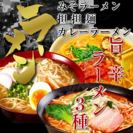 ラーメン お取り寄せ ピリ辛旨スープづくし セット 3種6人前 ねりごま担々麺 、濃厚カレーラーメン、九州コクみそラーメン  通販お試しグルメ