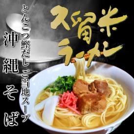 ラーメン 沖縄そば お取り寄せ とんこつをベースに鰹節を加えた 人気ご当地スープ 沖縄そば味 6人前 セット 九州ストレート麺 訳ありお試しグルメ。