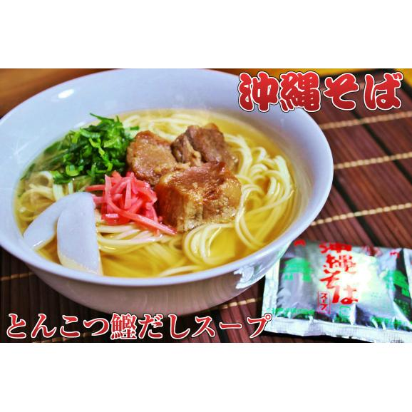 【 沖縄そばスープセット 】※6人前※海の旨味が凝縮!とんこつをベースに鰹節を加えたご当地スープ!02