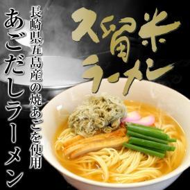 ラーメン あごだし お取り寄せ 長崎五島 焼きアゴ入り 鰹節 昆布 特選魚介スープ 話題のアゴ出汁 ご当地ラーメン 6人前 通販お試しグルメ