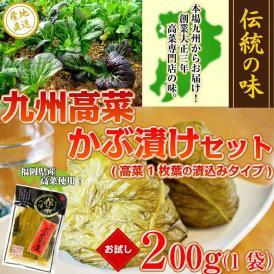 本場九州福岡産 高菜株漬け(200g×1袋) 伝統の味 高菜を株ごと漬け込んだ老舗の味 豚骨ラーメンにも、高菜チャーハンにも最高 本場の高菜をご家庭で