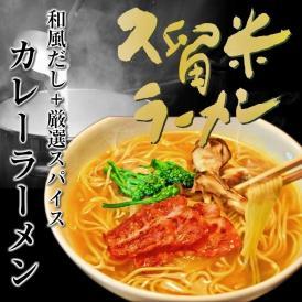 【とろみ 和風 カレーラーメン(6人前)】濃厚なカレールゥの特製スープ!和風ダブルスープ仕上げ!312kcal。保存食にも。