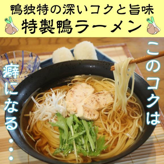 【 鴨ラーメン & 鴨そばセット】 一つのスープを2種の麺で2つの味わいが美味しい鴨スープ【中華麺、蕎麦麺】6人前セット02