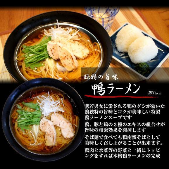 【 鴨ラーメン & 鴨そばセット】 一つのスープを2種の麺で2つの味わいが美味しい鴨スープ【中華麺、蕎麦麺】6人前セット04