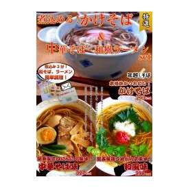 あったか!煮込みそば&関東・関西しょうゆラーメン2種!の贅沢詰め合わせセット!栄養と旨みがたっぷり溶け込んだスープ!(3種/6人前)