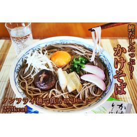本格派のかけそばセット【本格鰹だしスープ!かけそば(6人前)】キリッと後口の良いスープは、細そば麺と相性ピッタリ!273kcal!