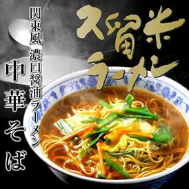 """醤油ラーメン。中華そば味(6人前) 関東風濃口しょうゆスープ!かくし味に""""にんにく""""入り327kcal。保存食。お試しグルメ。父の日"""